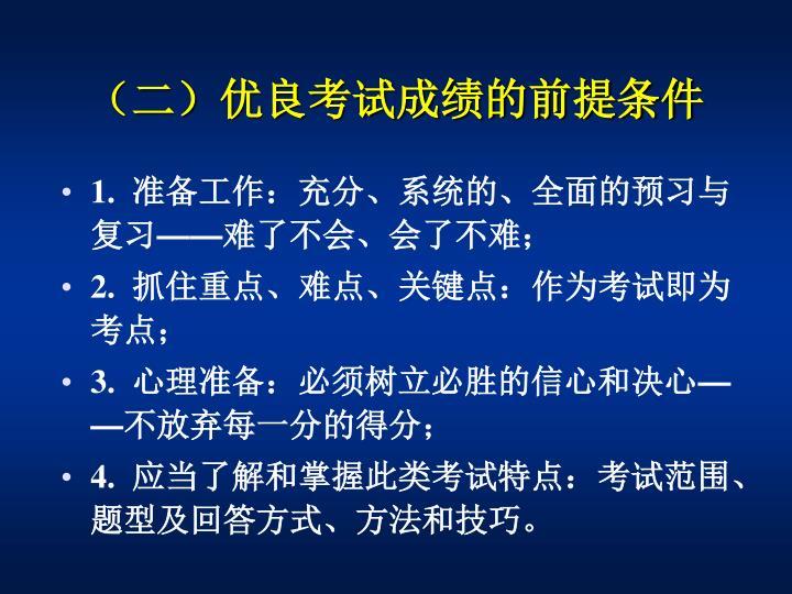 (二)优良考试成绩的前提条件