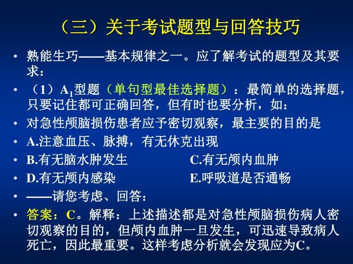 (三)关于考试题型与回答技巧