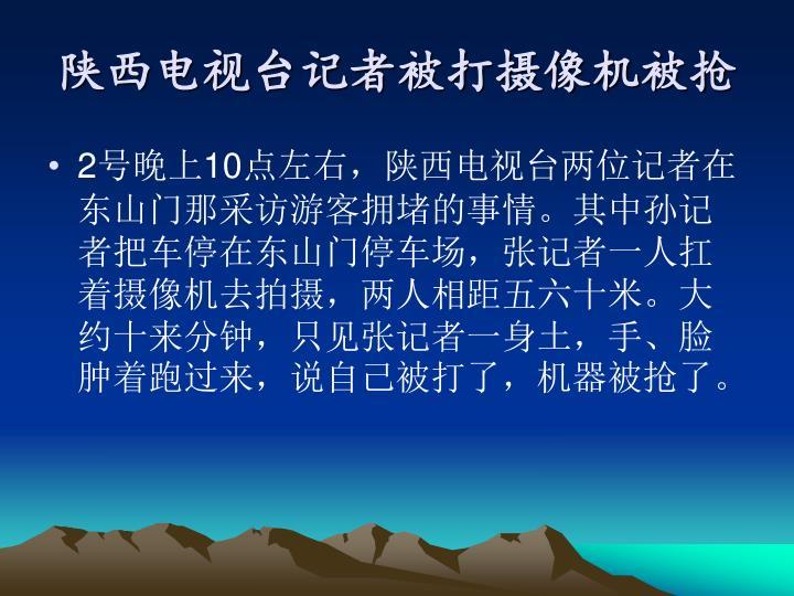 陕西电视台记者被打摄像机被抢