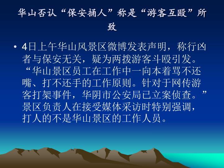 """华山否认""""保安捅人""""称是""""游客互殴""""所致"""