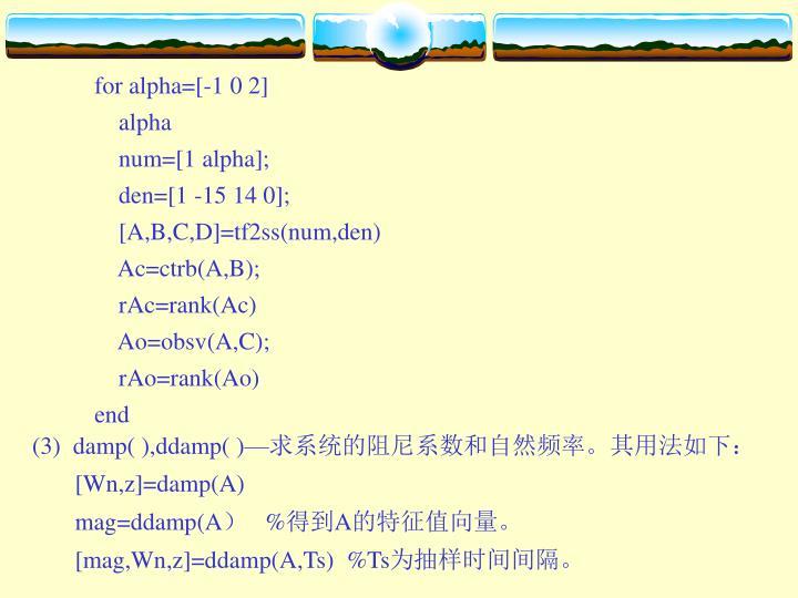for alpha=[-1 0 2]