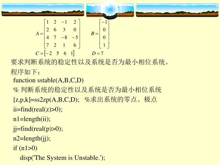 要求判断系统的稳定性以及系统是否为最小相位系统。