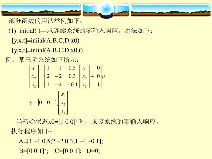 部分函数的用法举例如下:
