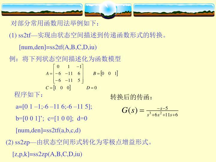 对部分常用函数用法举例如下: