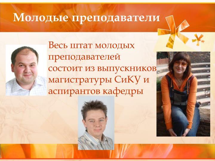 Молодые преподаватели