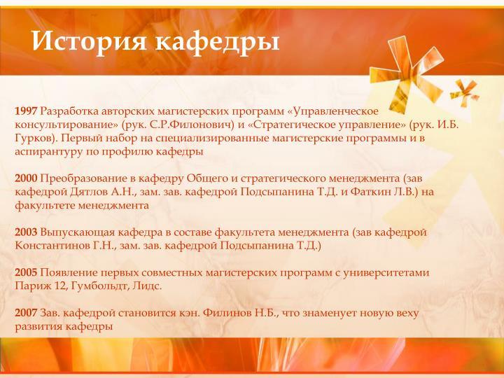 История кафедры