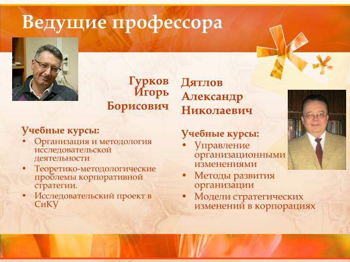 Гурков Игорь