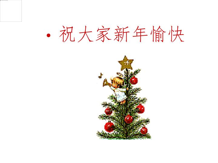 祝大家新年愉快