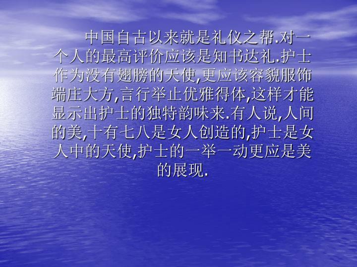 中国自古以来就是礼仪之帮