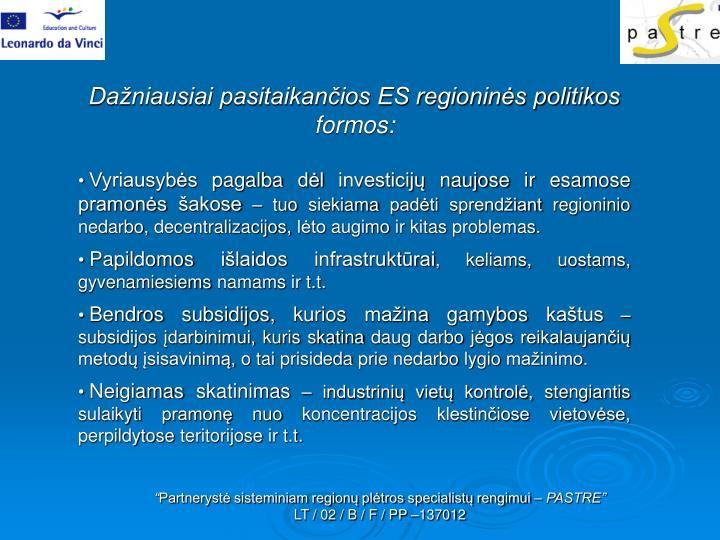 Dažniausiai pasitaikančios ES regioninės politikos formos: