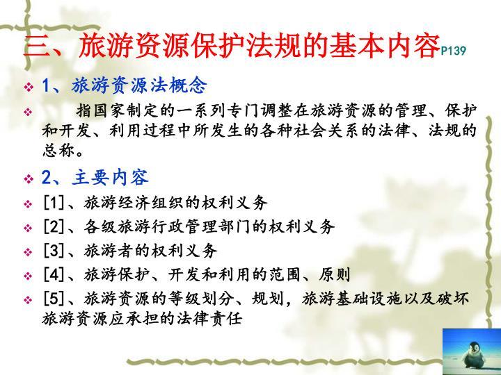 1、旅游资源法概念