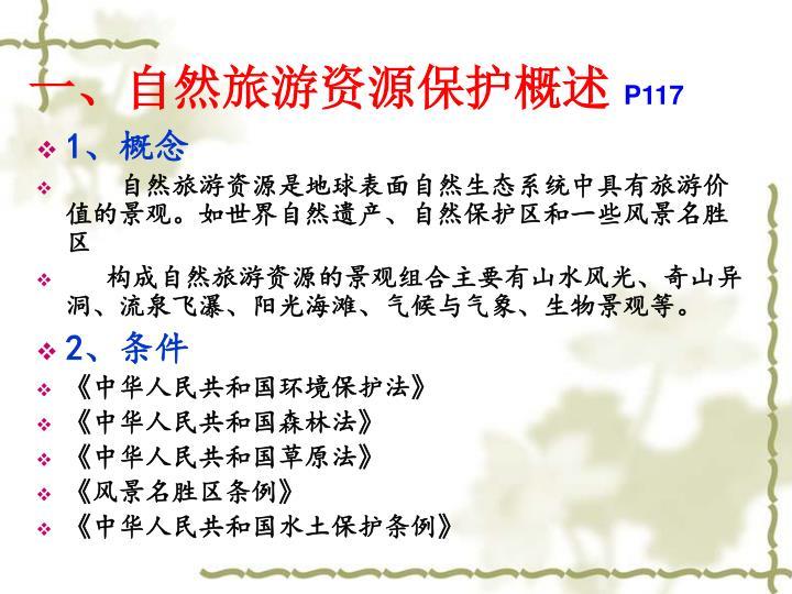 一、自然旅游资源保护概述