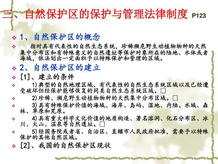 三、自然保护区的保护与管理法律制度
