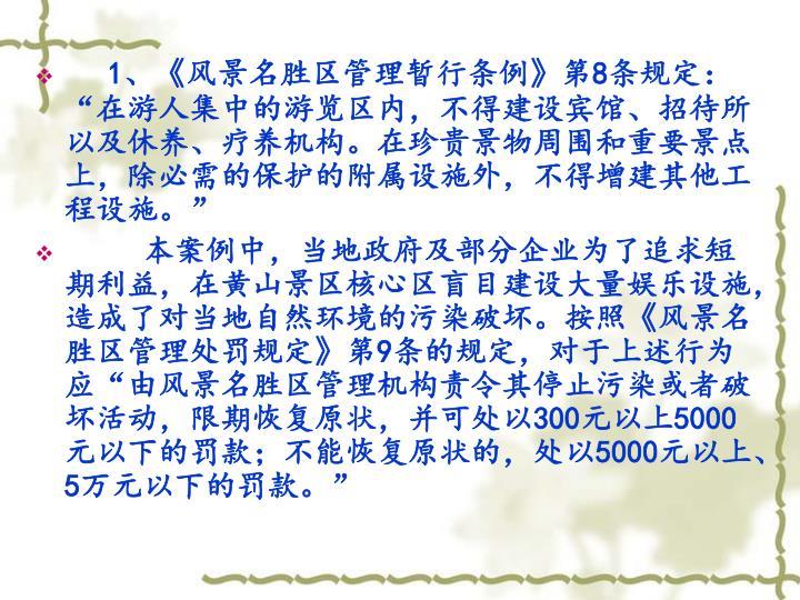 1、《风景名胜区管理暂行条例》第8条规定: