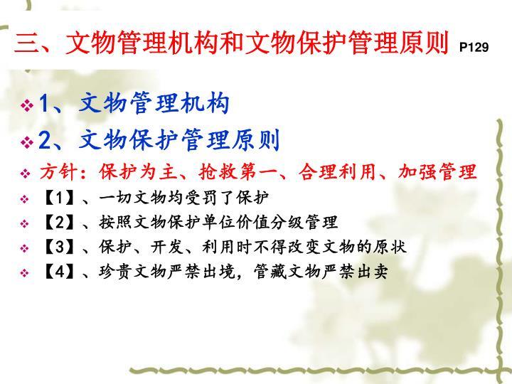 三、文物管理机构和文物保护管理原则
