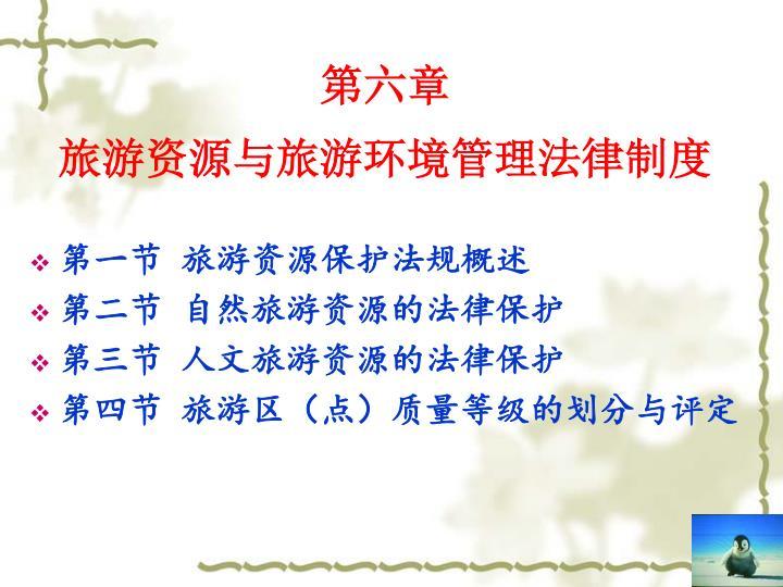 第一节 旅游资源保护法规概述