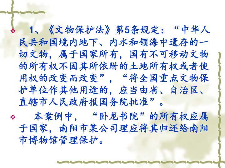 1、《文物保护法》第5条规定: