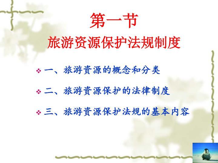 一、旅游资源的概念和分类