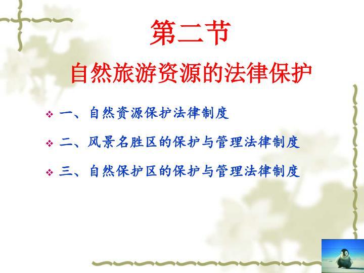 一、自然资源保护法律制度