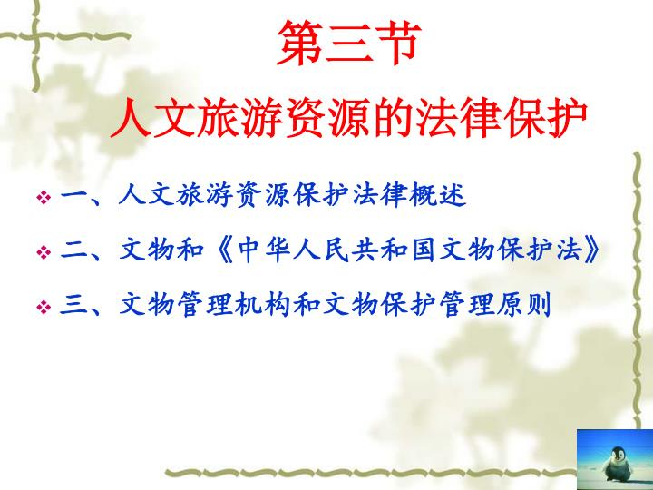 一、人文旅游资源保护法律概述