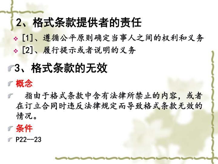 2、格式条款提供者的责任