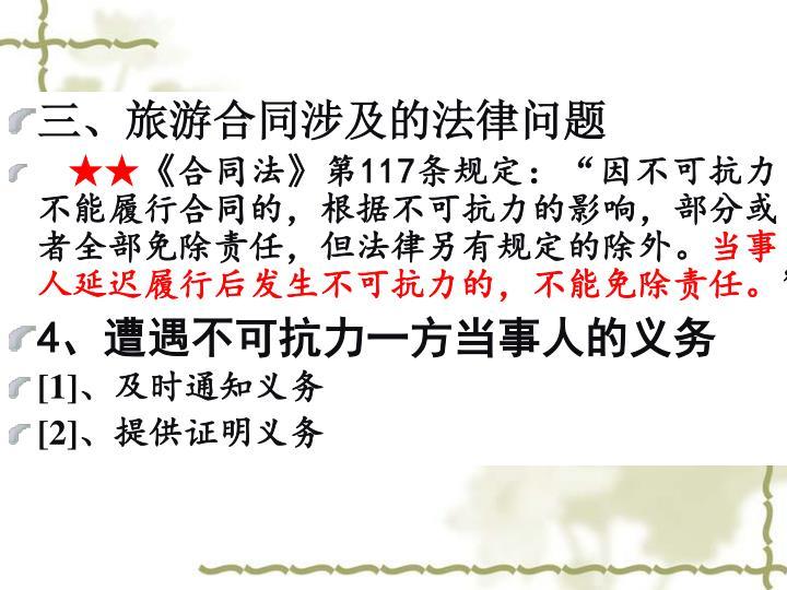 三、旅游合同涉及的法律问题