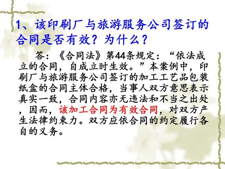 1、该印刷厂与旅游服务公司签订的合同是否有效?为什么?