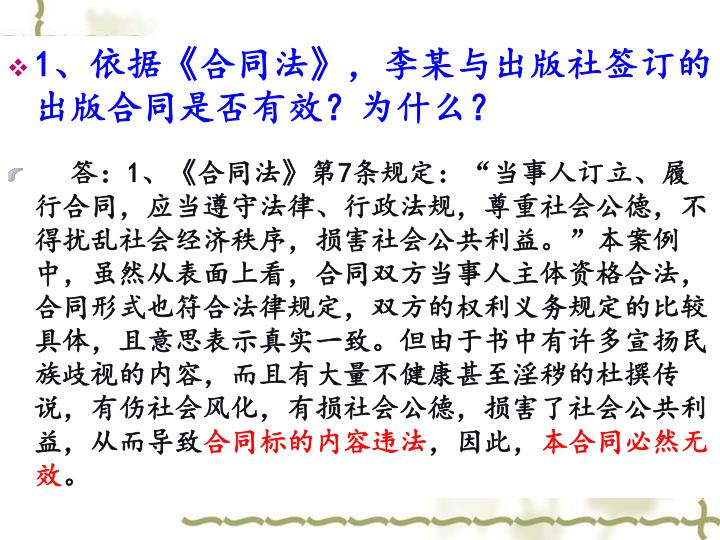 答:1、《合同法》第7条规定:
