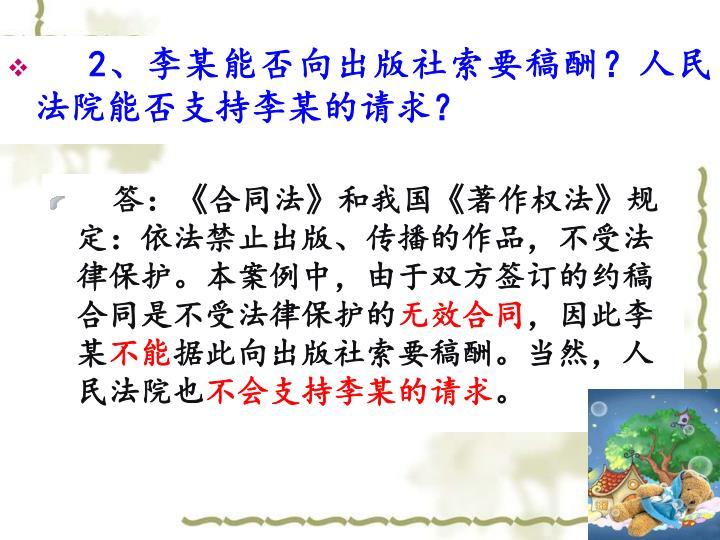 2、李某能否向出版社索要稿酬?人民法院能否支持李某的请求?