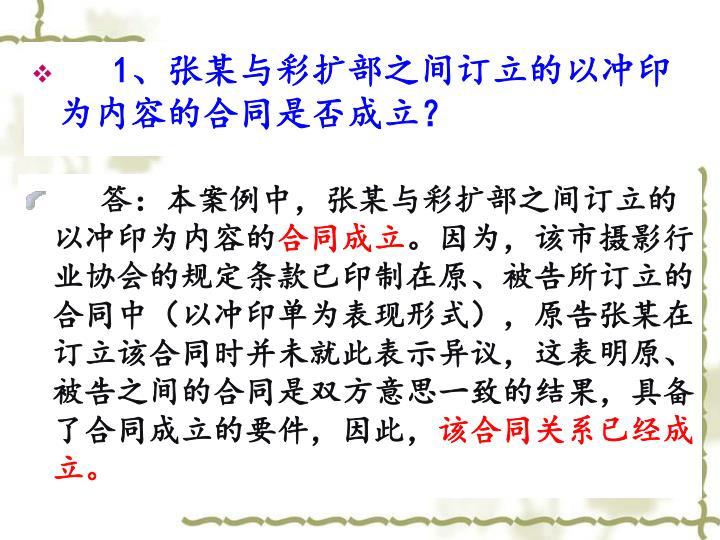 1、张某与彩扩部之间订立的以冲印为内容的合同是否成立?