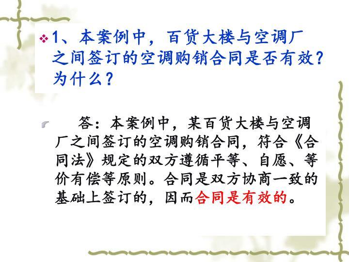 1、本案例中,百货大楼与空调厂之间签订的空调购销合同是否有效?为什么?