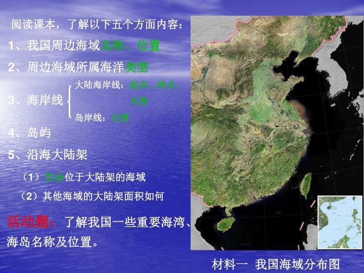 材料一  我国海域分布图