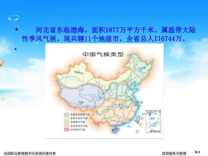 河北省东临渤海,面积