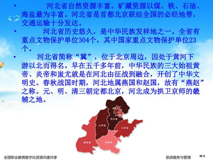 河北省自然资源丰富。矿藏资源以煤、铁、石油、海盐最为丰富。河北省是首都北京联结全国的必经地带,交通运输十分发达。