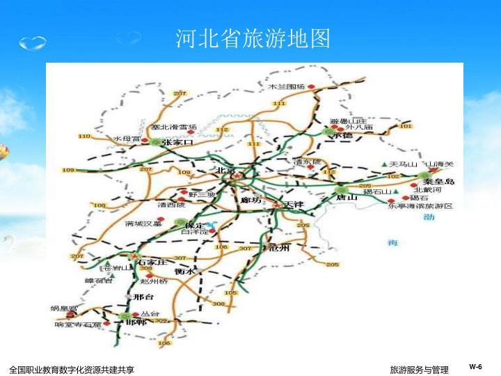 河北省旅游地图