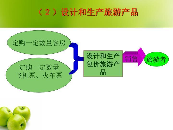 (2)设计和生产旅游产品