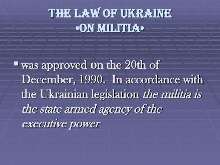 Тhe Law of Ukraine