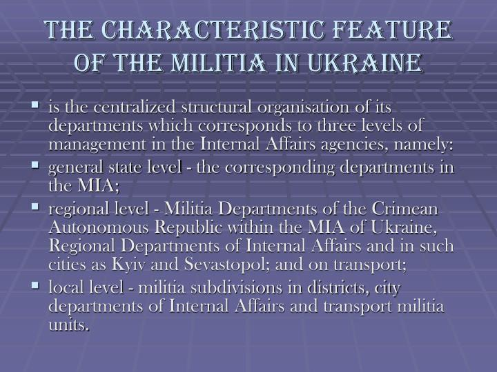 The characteristic feature of the militia in Ukraine