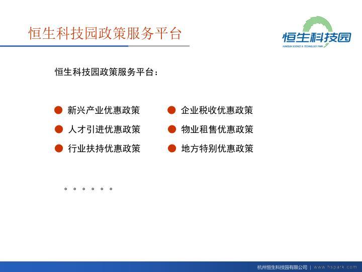 恒生科技园政策服务平台