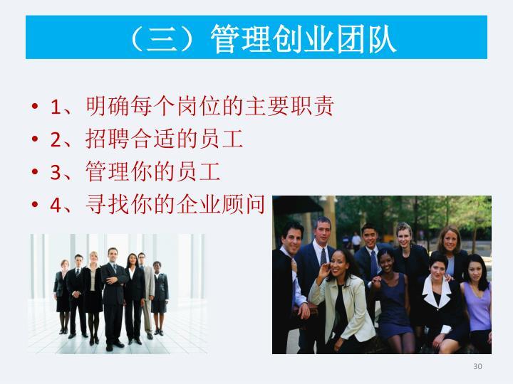(三)管理创业团队