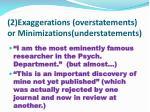 2 exaggerations overstatements or minimizations understatements