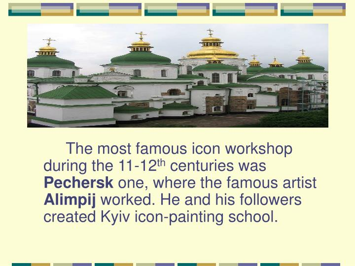 The most famous icon workshop during the 11-12