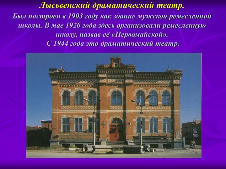 Лысьвенский драматический театр.