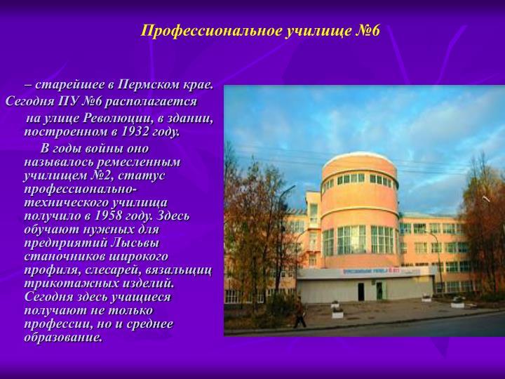 – старейшее в Пермском крае.