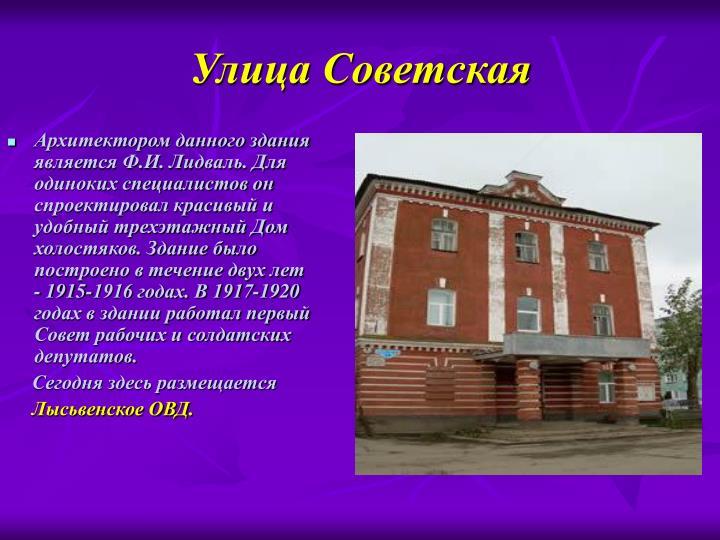 Архитектором данного здания является Ф.И. Лидваль. Для одиноких специалистов он спроектировал красивый и удобный трехэтажный Дом холостяков. Здание было построено в течение двух лет - 1915-1916 годах. В 1917-1920 годах в здании работал первый Совет рабочих и солдатских депутатов.