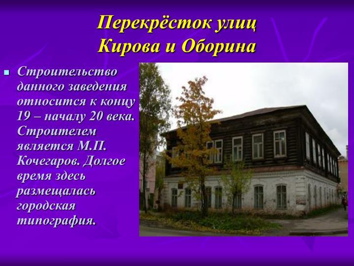 Строительство данного заведения относится к концу 19 – началу 20 века. Строителем является М.П. Кочегаров. Долгое время здесь размещалась городская типография.