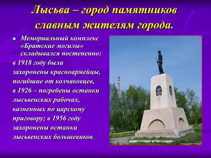 Мемориальный комплекс «Братские могилы» складывался постепенно: