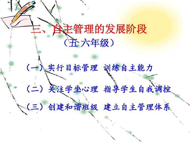 三、自主管理的发展阶段