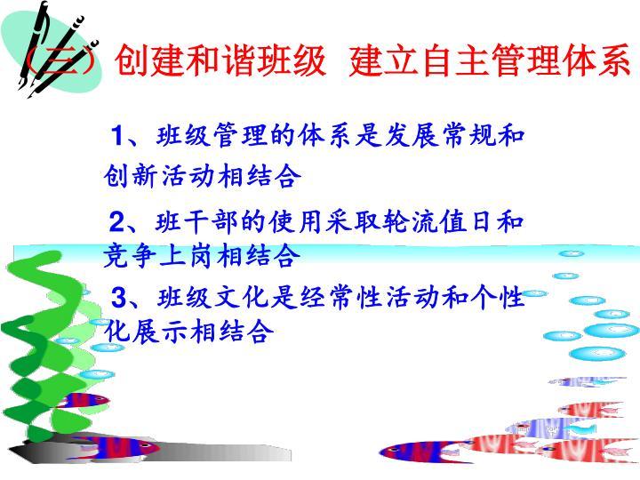 (三)创建和谐班级  建立自主管理体系
