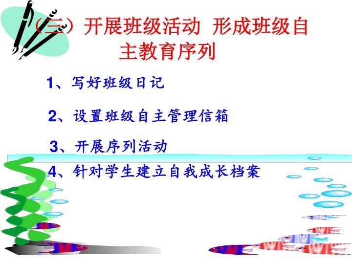 (三)开展班级活动  形成班级自主教育序列